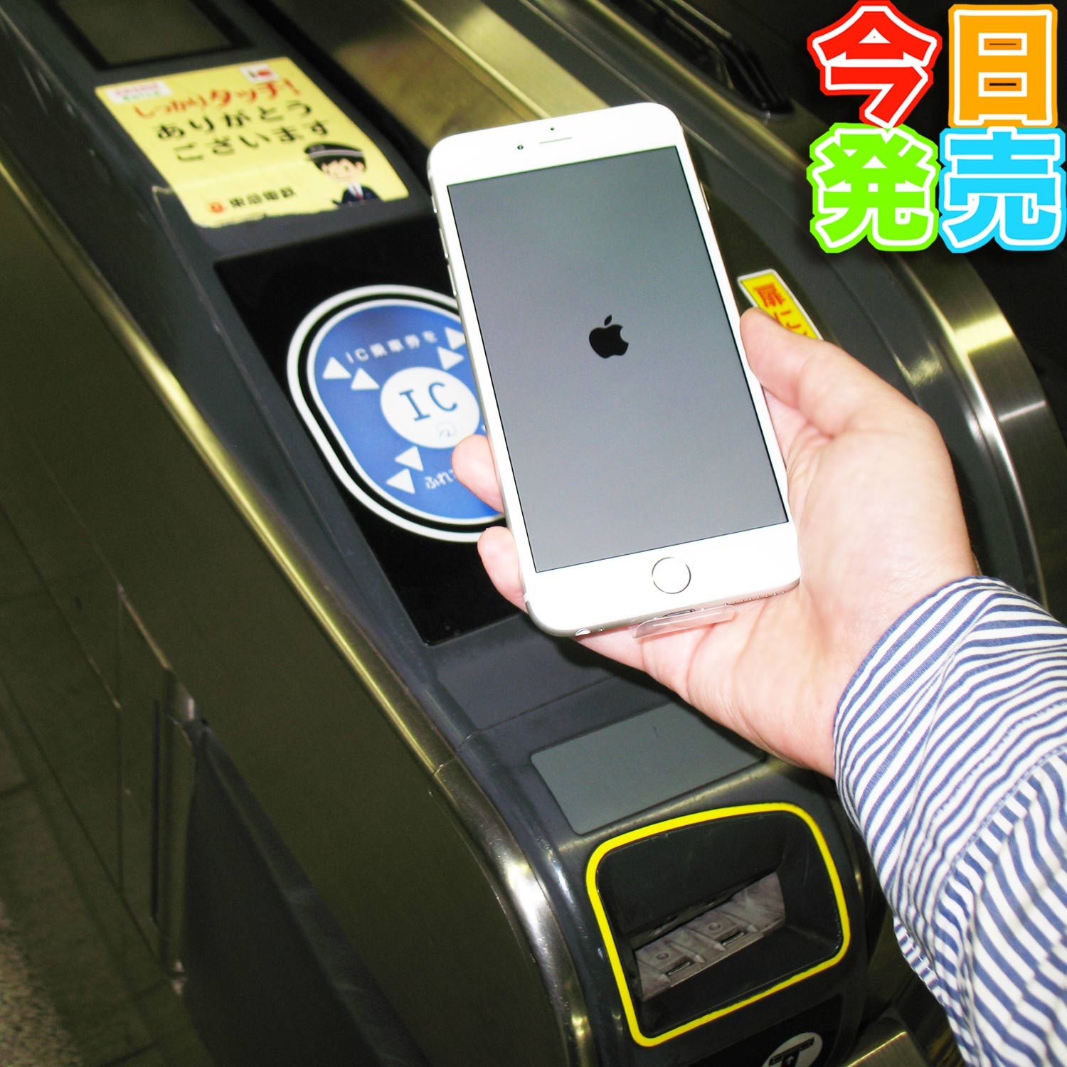 『iPhone6 Plus』と『改札』