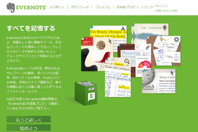 Evernote Site Memoryボタン
