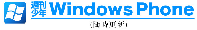 【週刊少年Windows Phone】